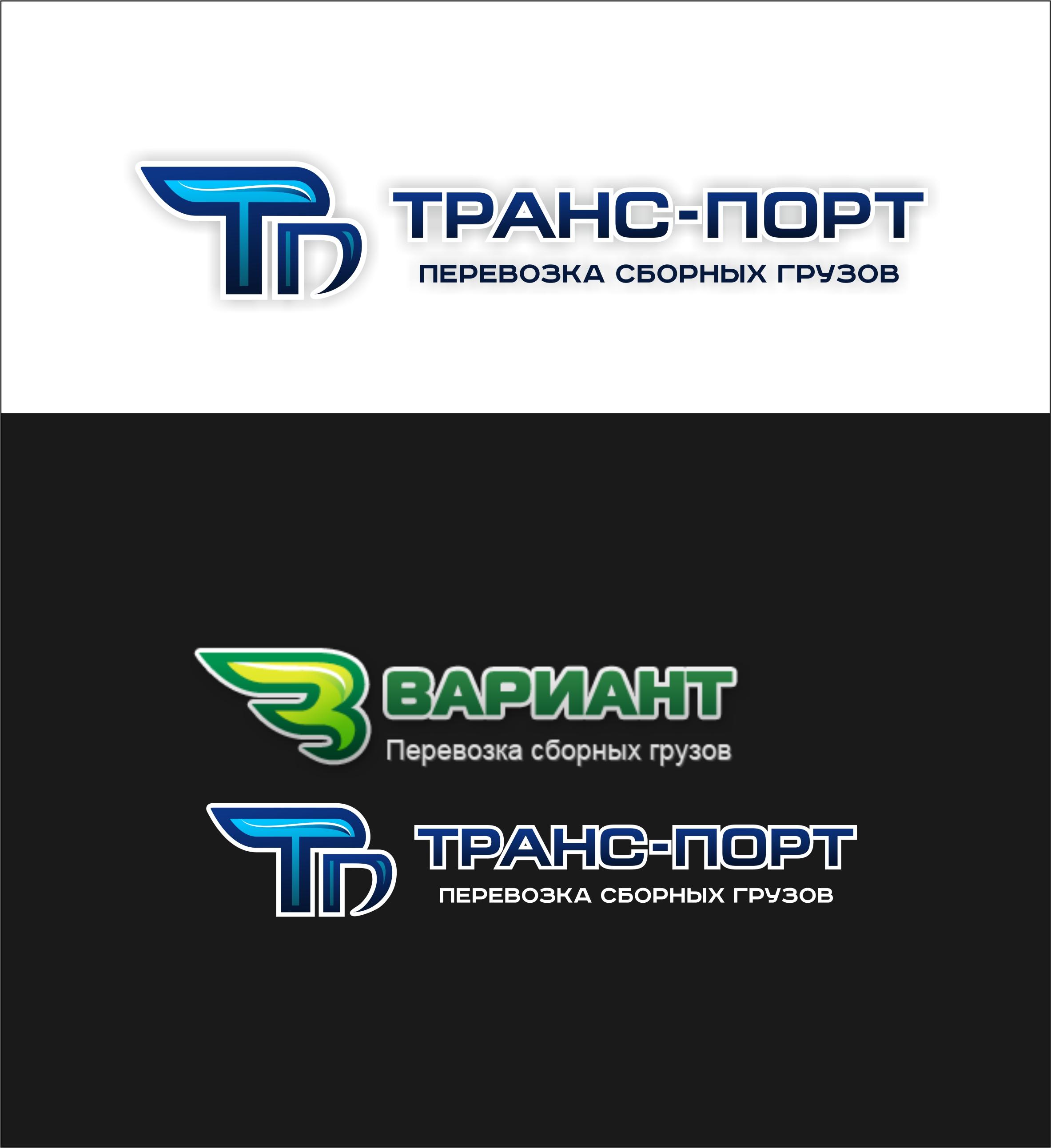 Разработка логотипа для логистической компании фото f_8545d28f13dd3eb1.jpg