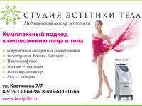 Рекламный модуль в газету