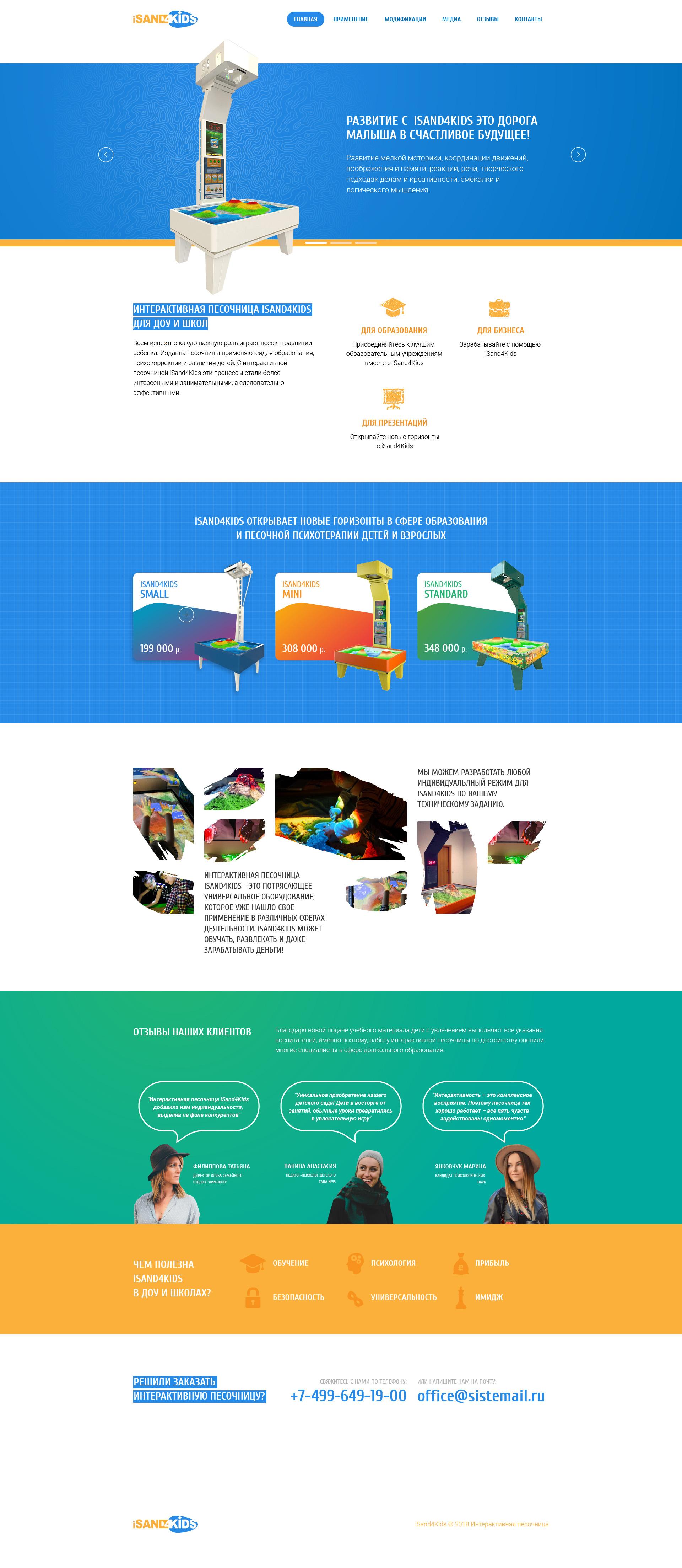 Редизайн сайтов (выбираем исполнителя постоянной основе) фото f_0915a7c9d806f430.jpg