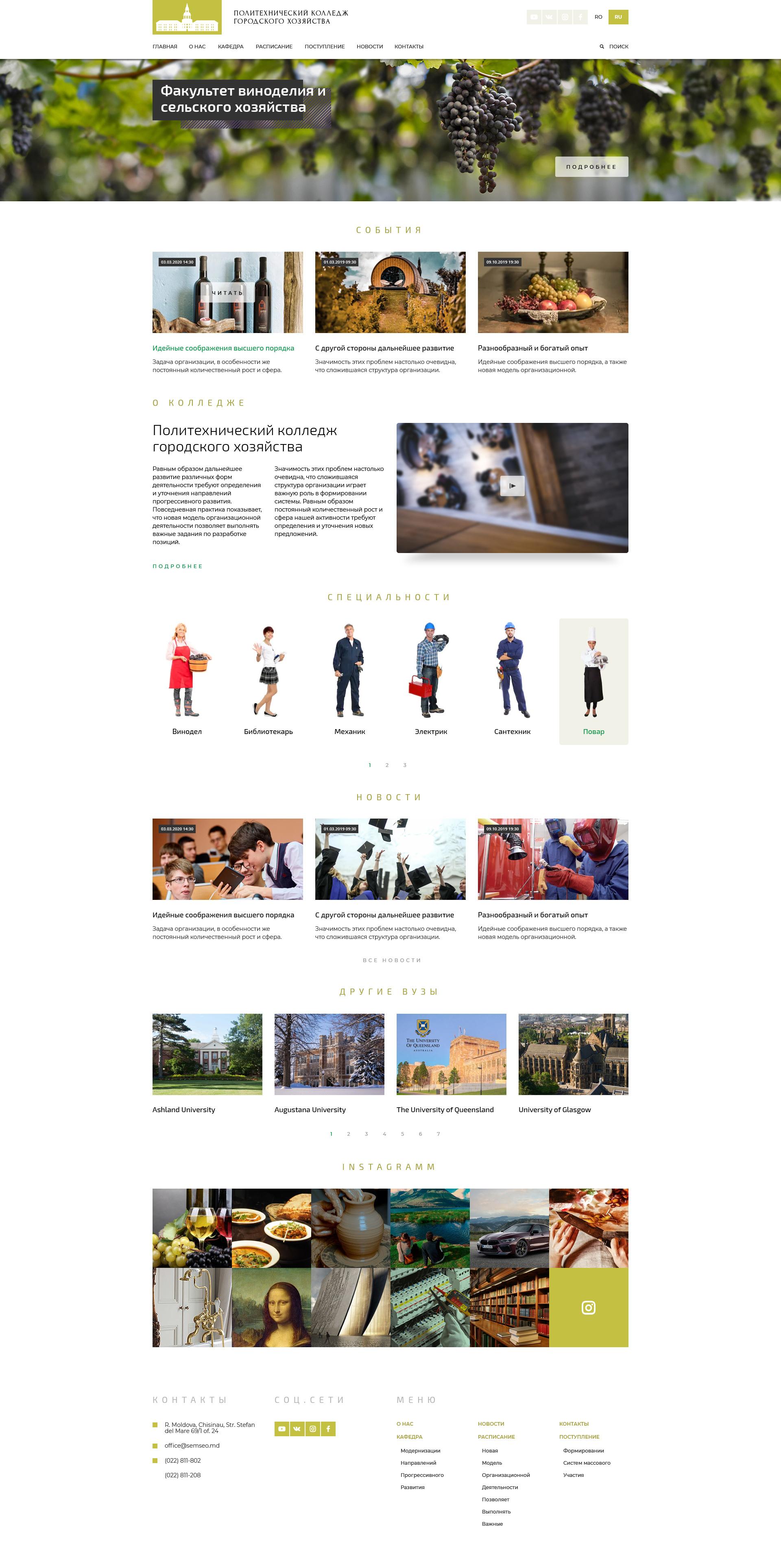 Разработка дизайна сайта колледжа фото f_1685e600c80c0933.jpg