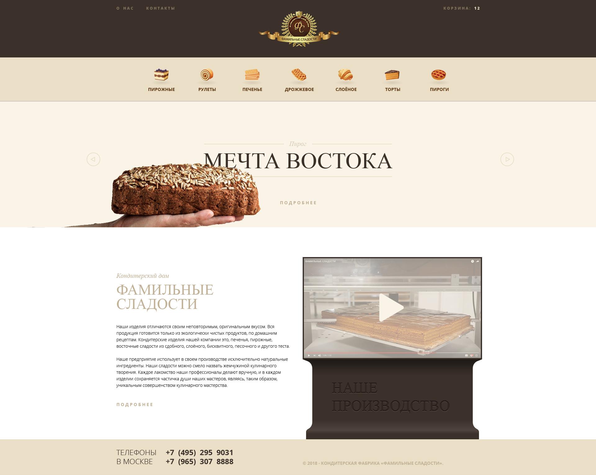 Редизайн главной страницы сайта кондитерского производства фото f_3325aa05f636671e.jpg