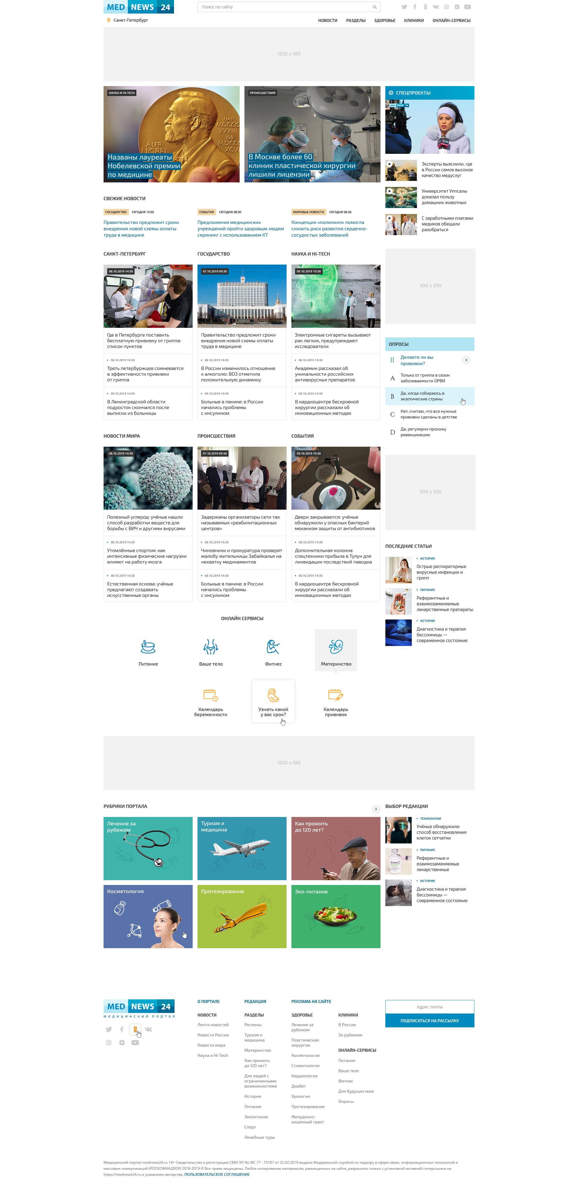 Редизайн главной страницы портала mednews24.ru фото f_5065da0b64498f11.jpg