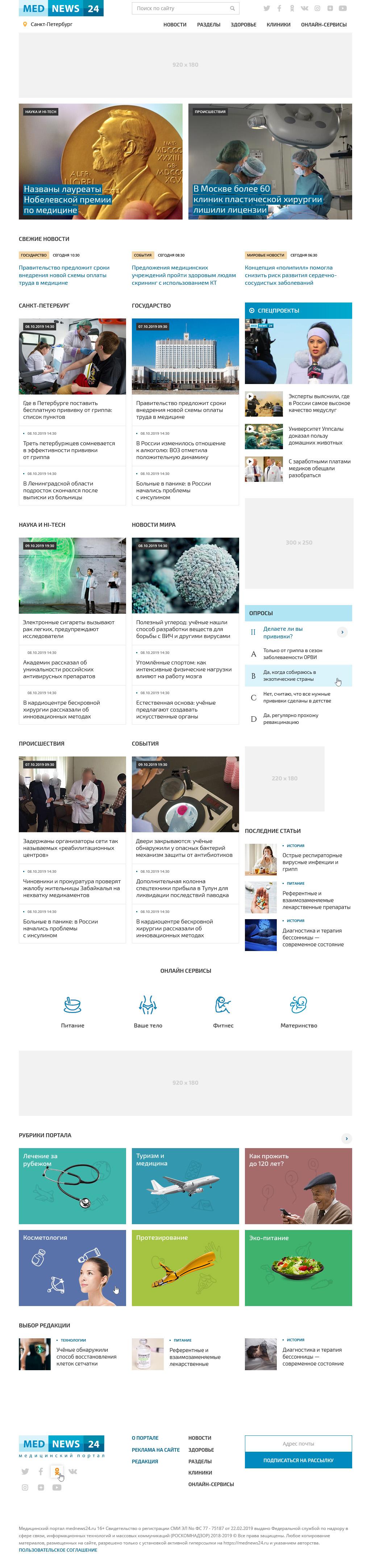 Редизайн главной страницы портала mednews24.ru фото f_6065da0b647461d6.jpg