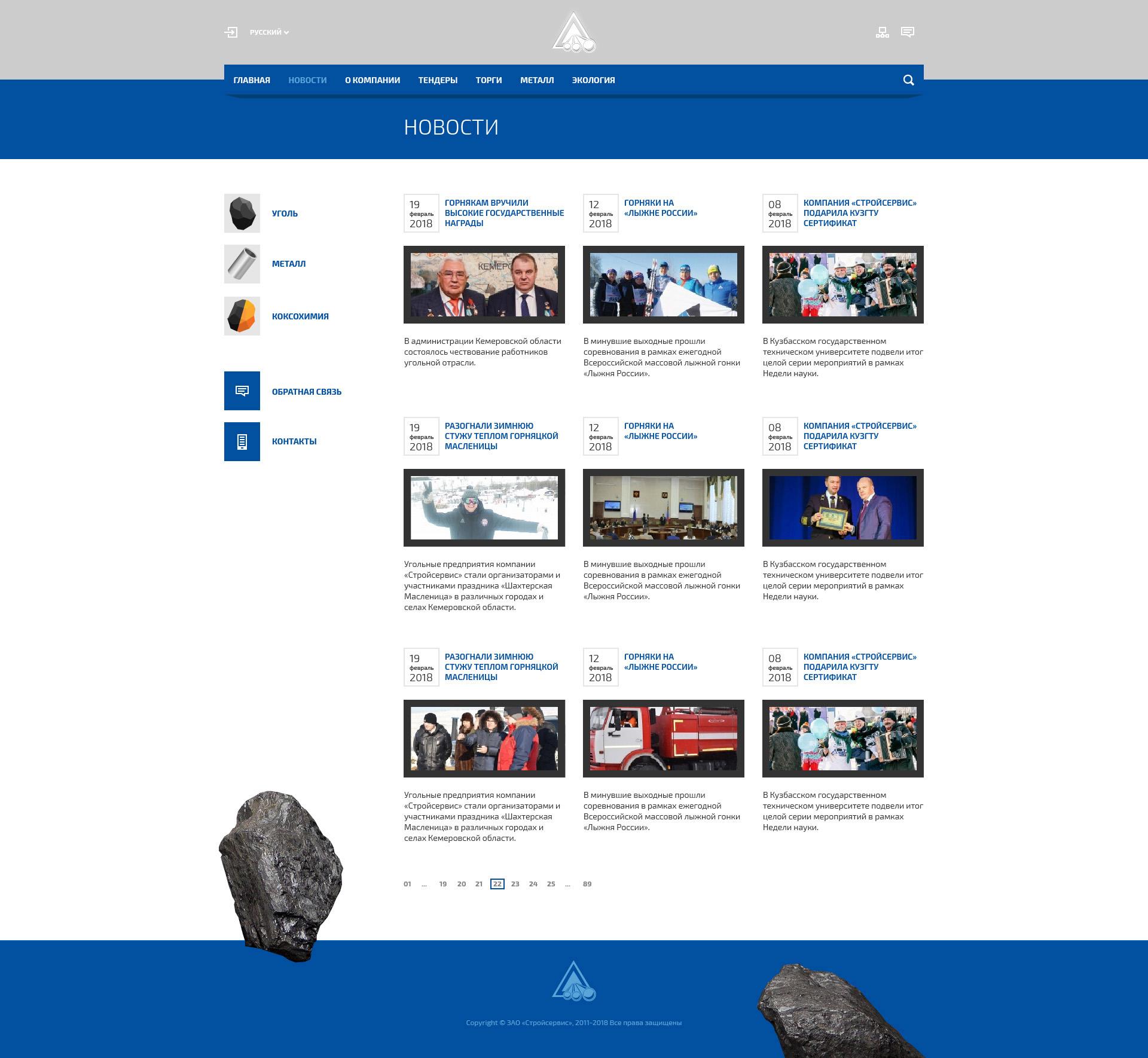 Разработка дизайна сайта угледобывающей компании фото f_7015a932b19df561.jpg