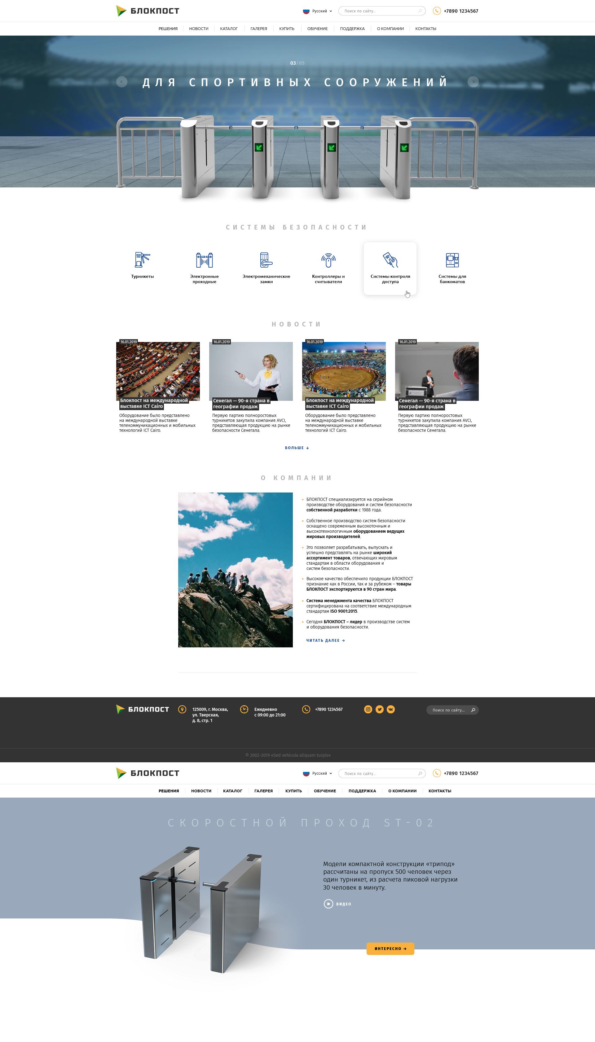 Главная страница сайта о турникетах фото f_8195c607bbcb7473.jpg