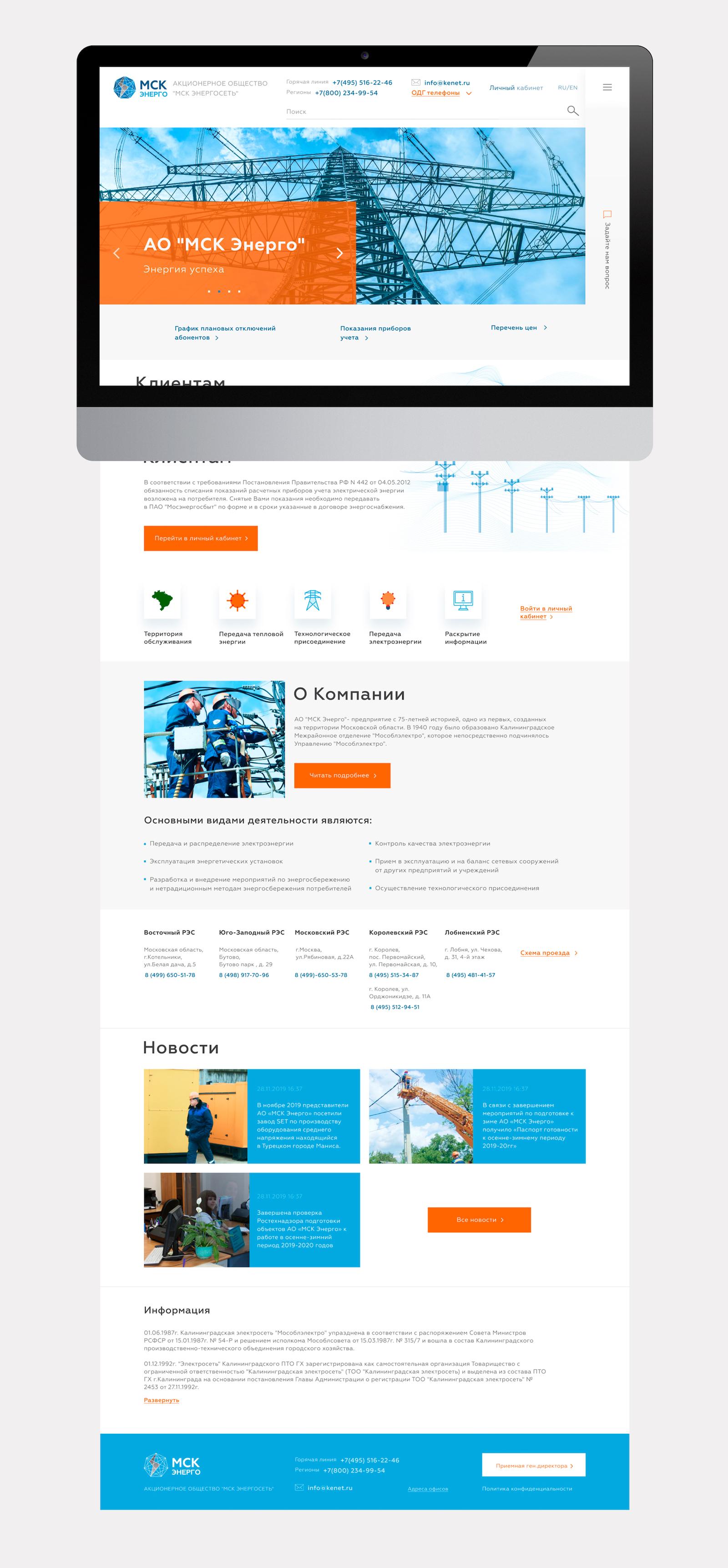 Разработка дизайна для энергопоставляющей компании фото f_0125ddfe5b69aca0.jpg