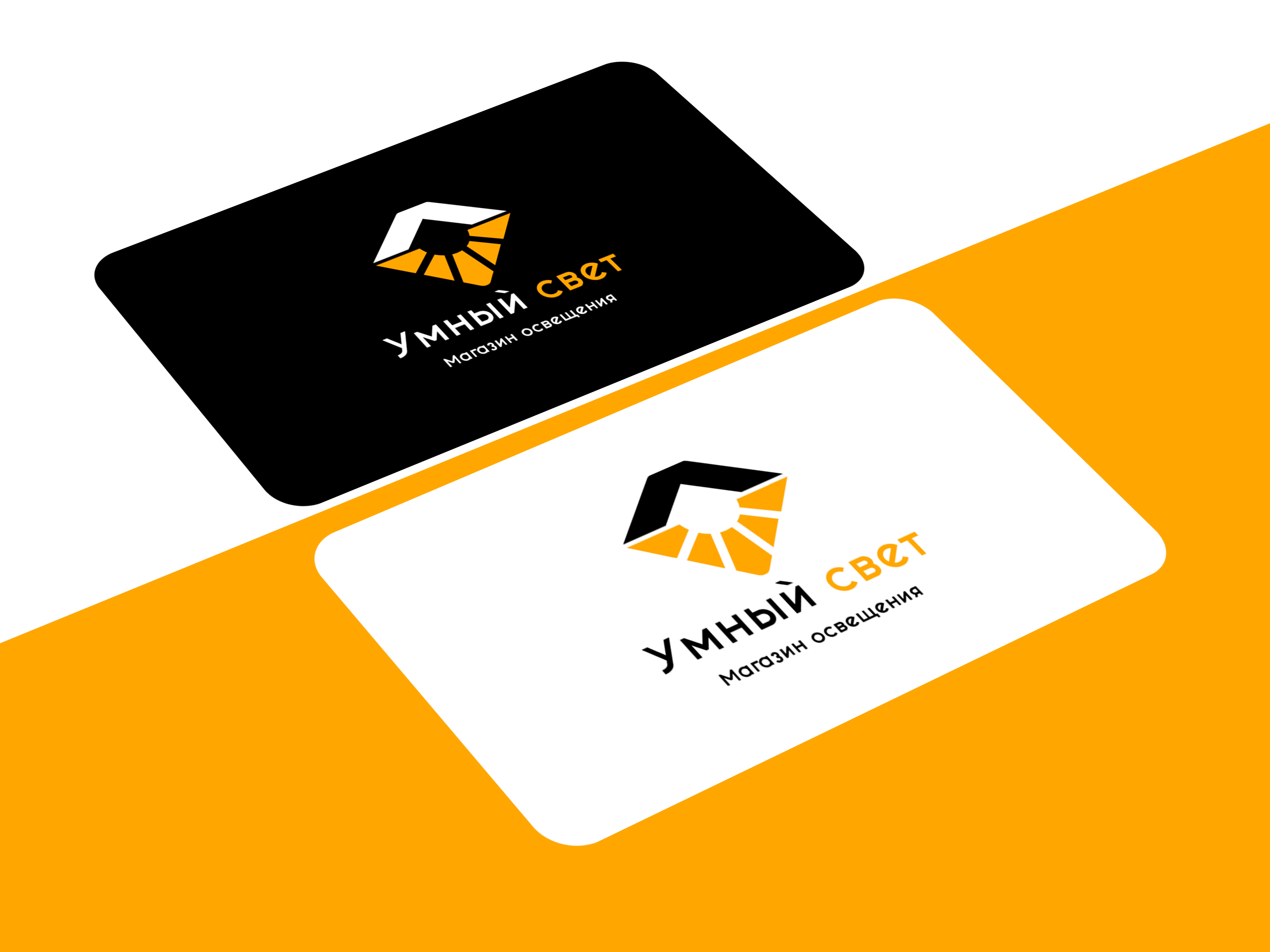 Логотип для салон-магазина освещения фото f_0145cff6169a6a10.jpg