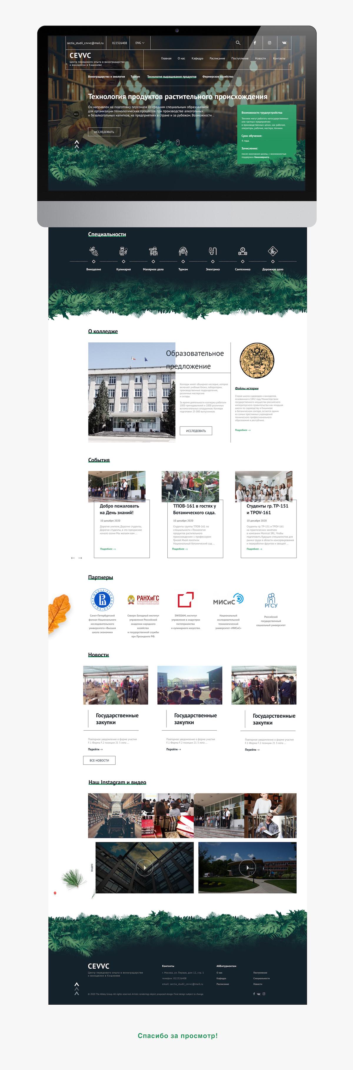 Разработка дизайна сайта колледжа фото f_0325e5e5f8357c5e.jpg