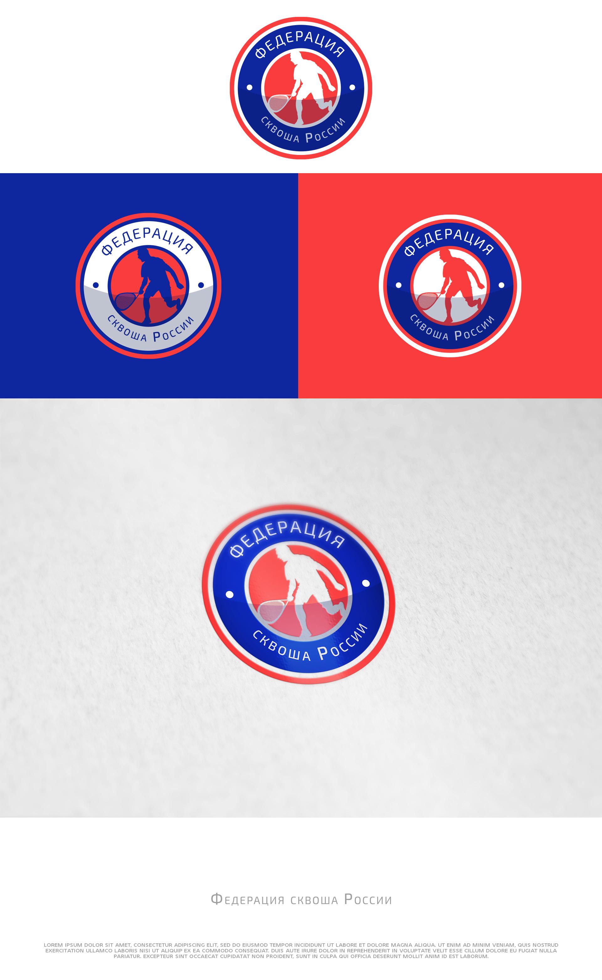 Разработать логотип для Федерации сквоша России фото f_1085f312021d73aa.jpg