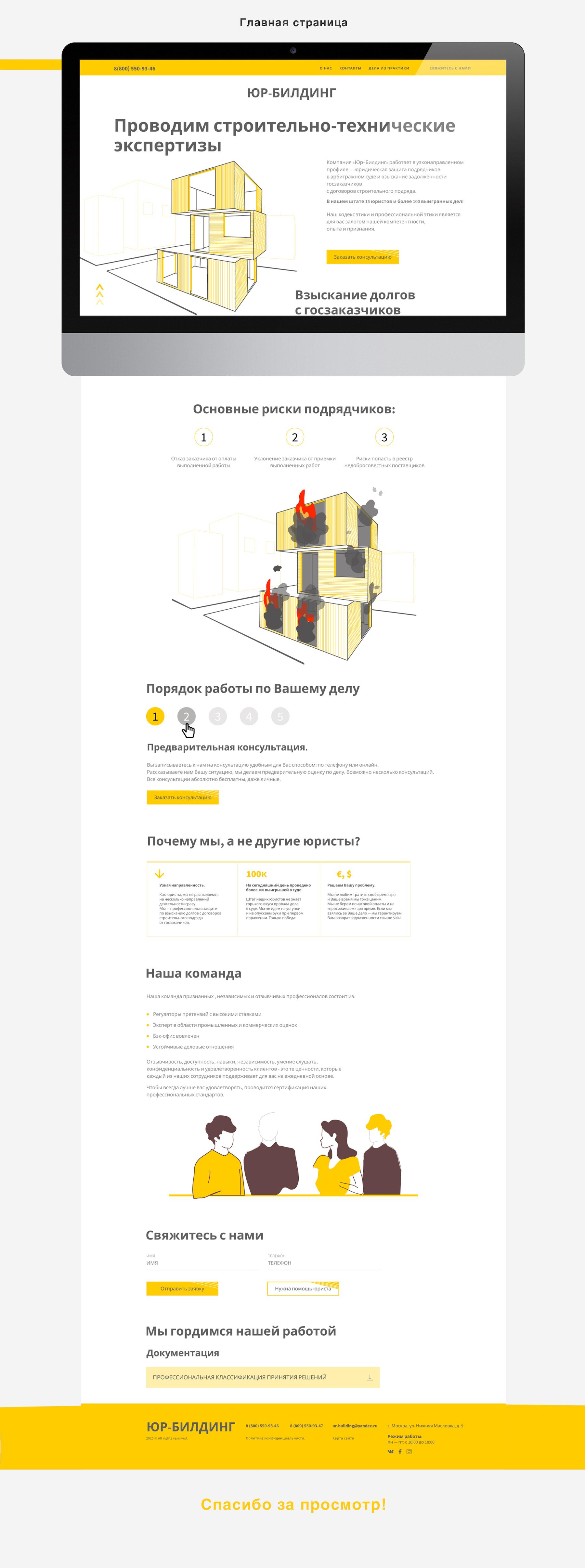 Обновить сайт, разработать новый дизайн сайта, адаптировать  фото f_1675e469fce5adc7.jpg
