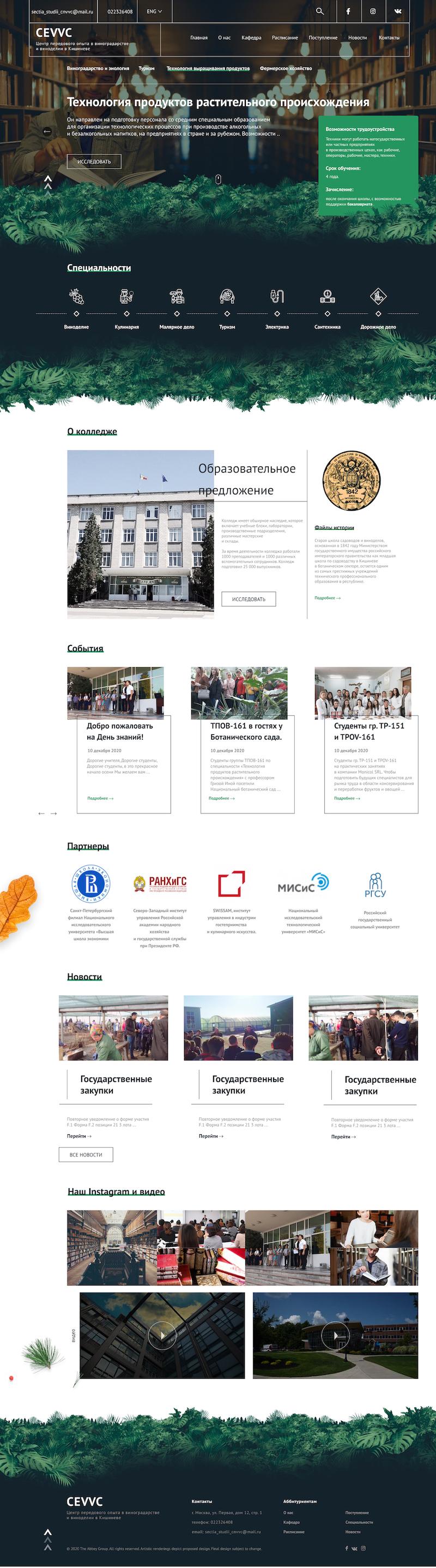 Разработка дизайна сайта колледжа фото f_1845e5e605e7227b.jpg