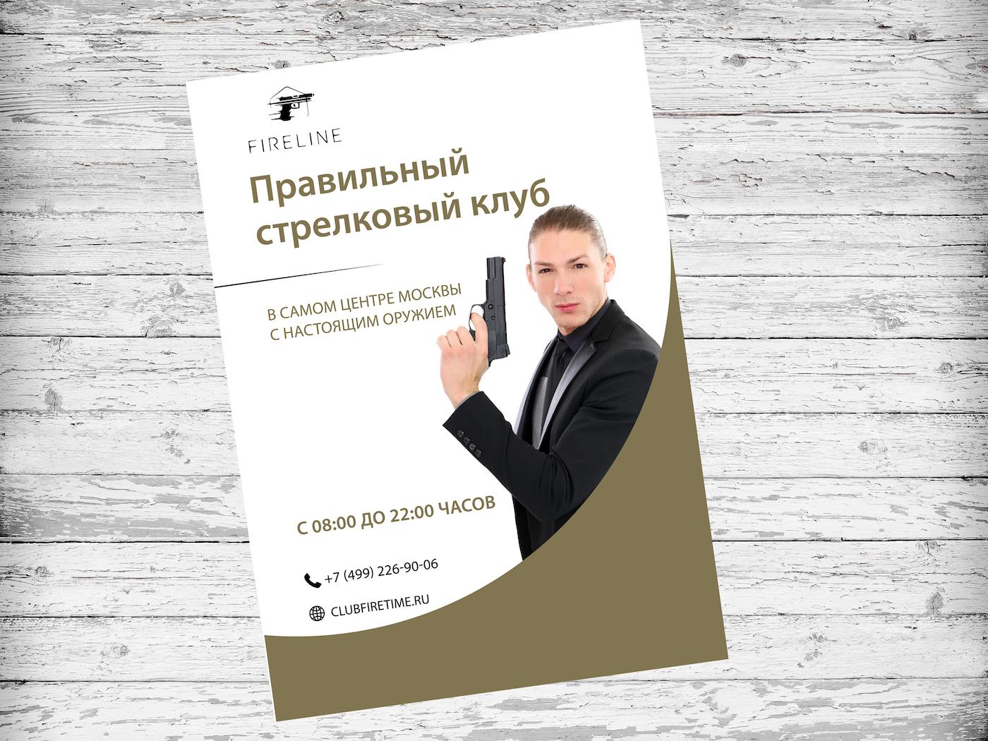 Создание дизайна для постера кристалайт фото f_2205e739c3f0719d.jpg