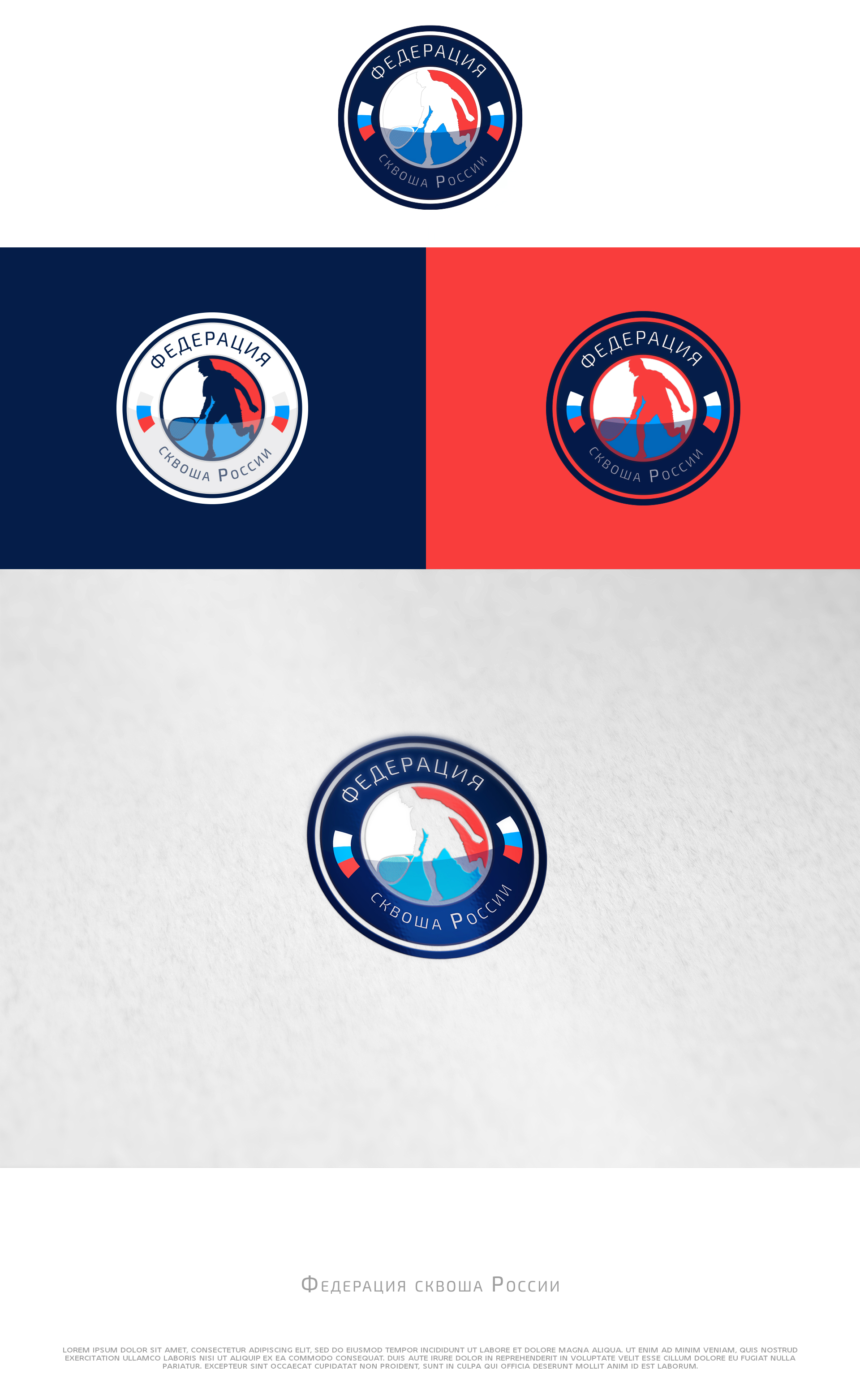 Разработать логотип для Федерации сквоша России фото f_5495f313767701e7.jpg