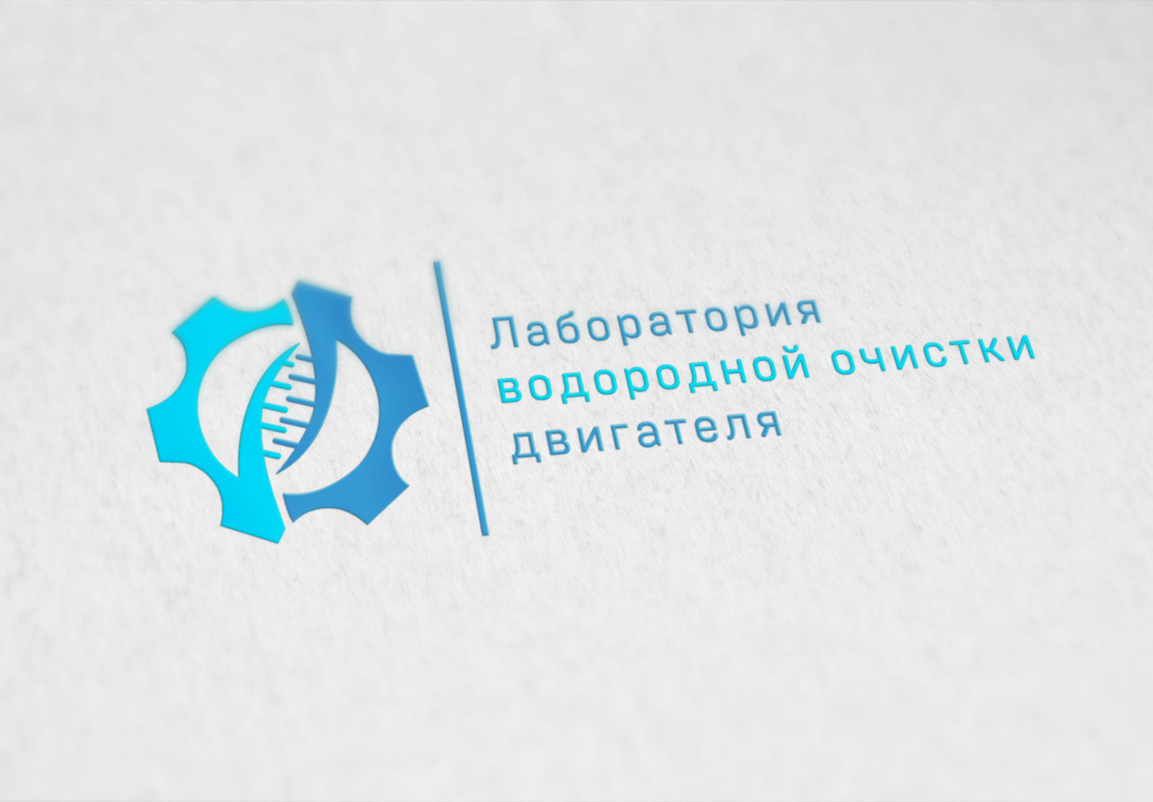 """Разработка фирменного стиля для """"Лаборатории водородной очис фото f_8005dcc07e1d0b4d.jpg"""