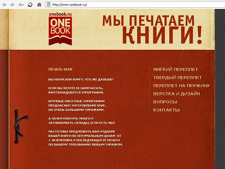 Логотип для цифровой книжной типографии. фото f_4cbc8951078dc.jpg