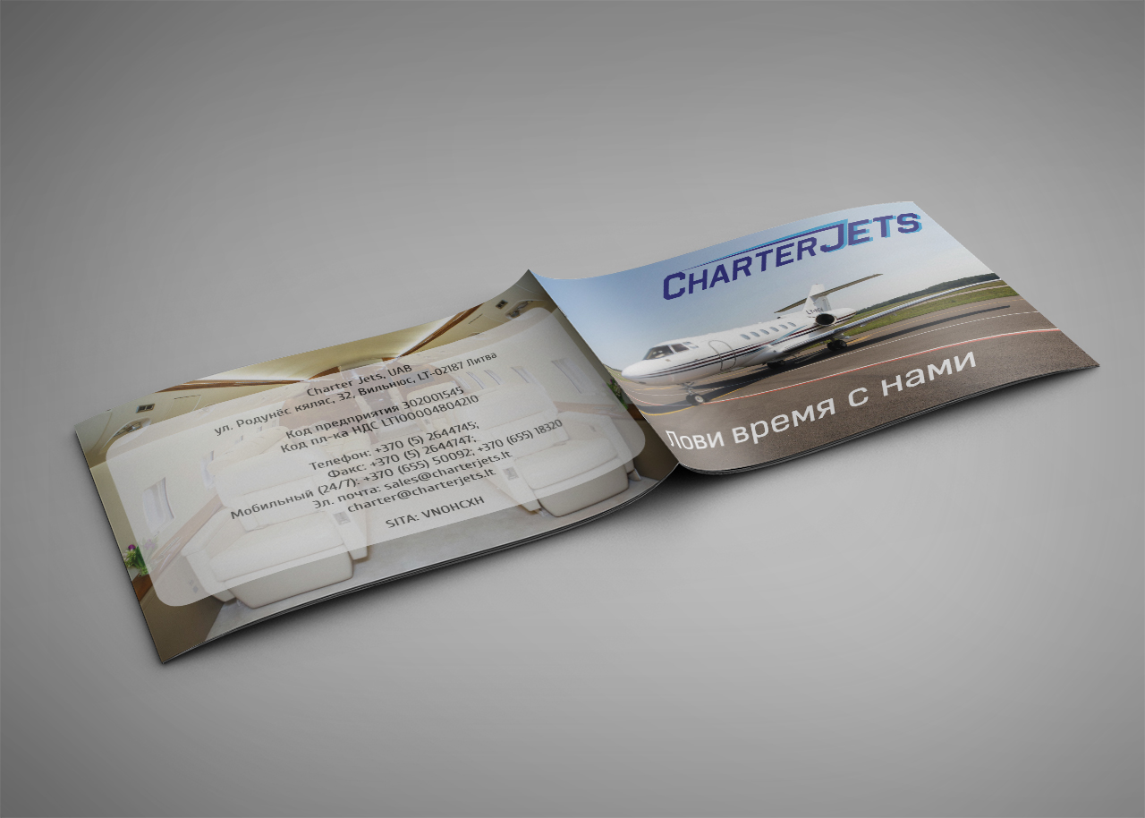 Буклет CharteJets