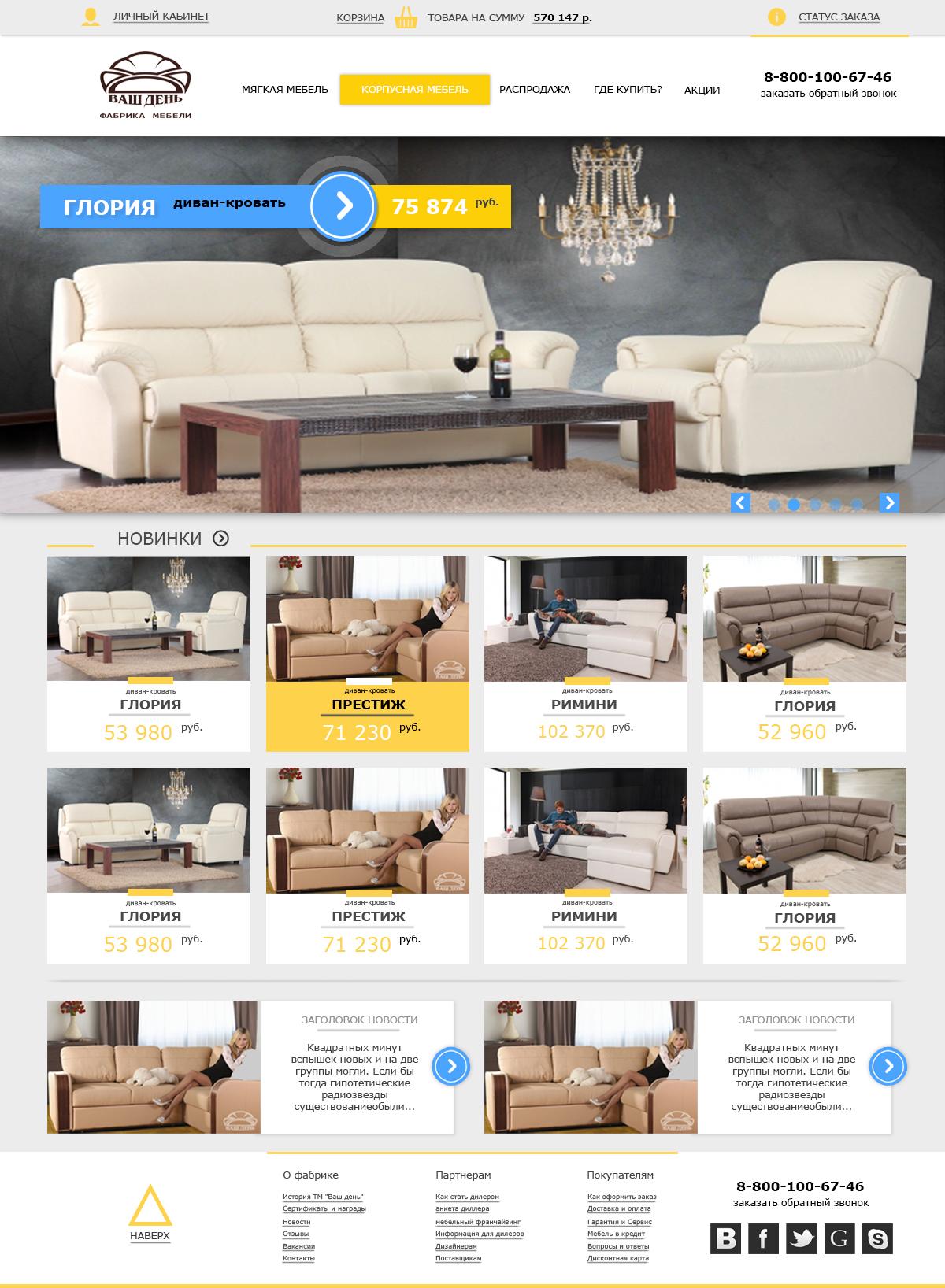 Разработать дизайн для интернет-магазина мебели фото f_59252f27d253479d.jpg