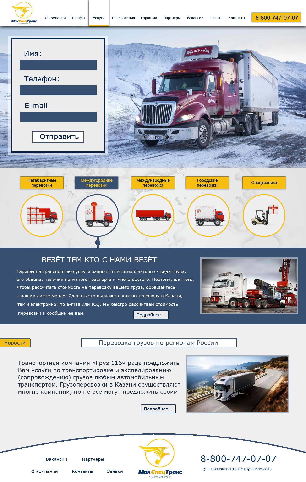 Сайт для грузоперевозочной компании! фото f_90752b8698f22c98.jpg