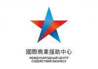 国际贸易促进中心 Международный центр содействия бизнесу