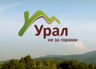 Урал не за горами