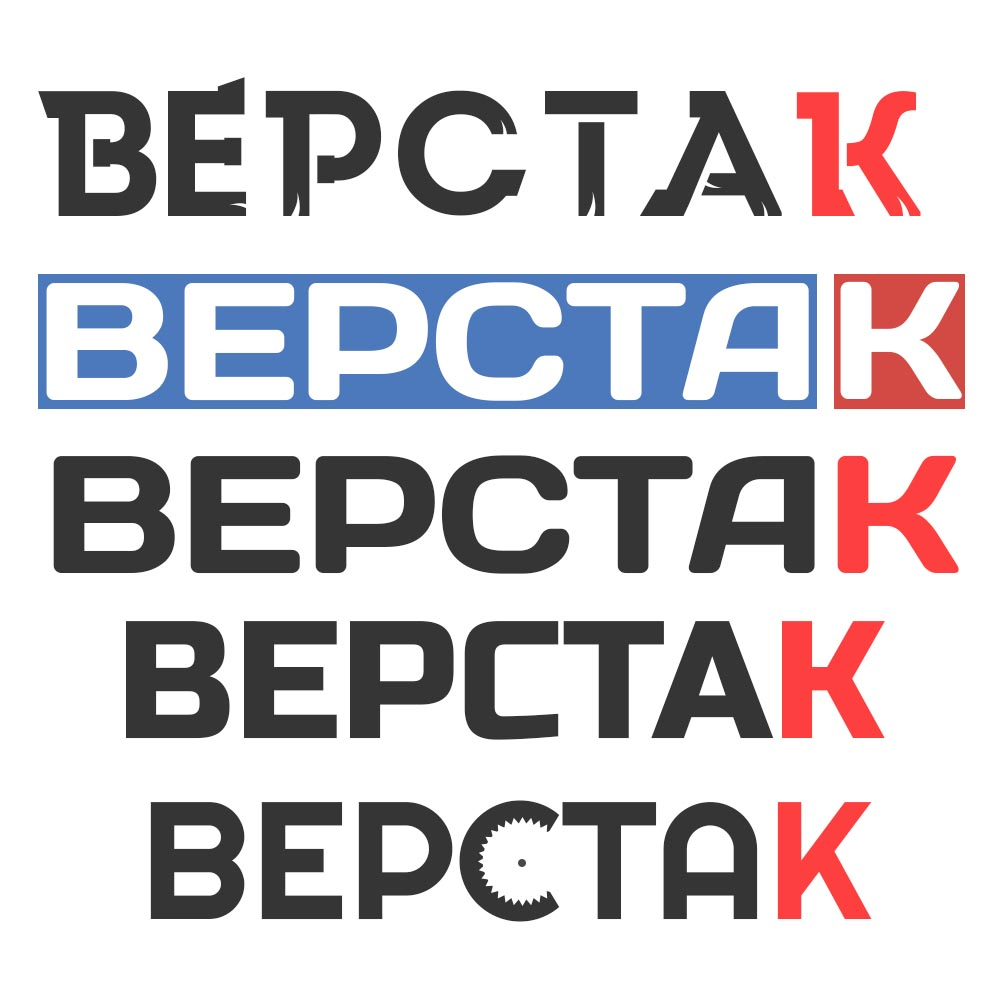 Логотип магазина бензо, электро, ручного инструмента фото f_3755a0daaaae319d.jpg