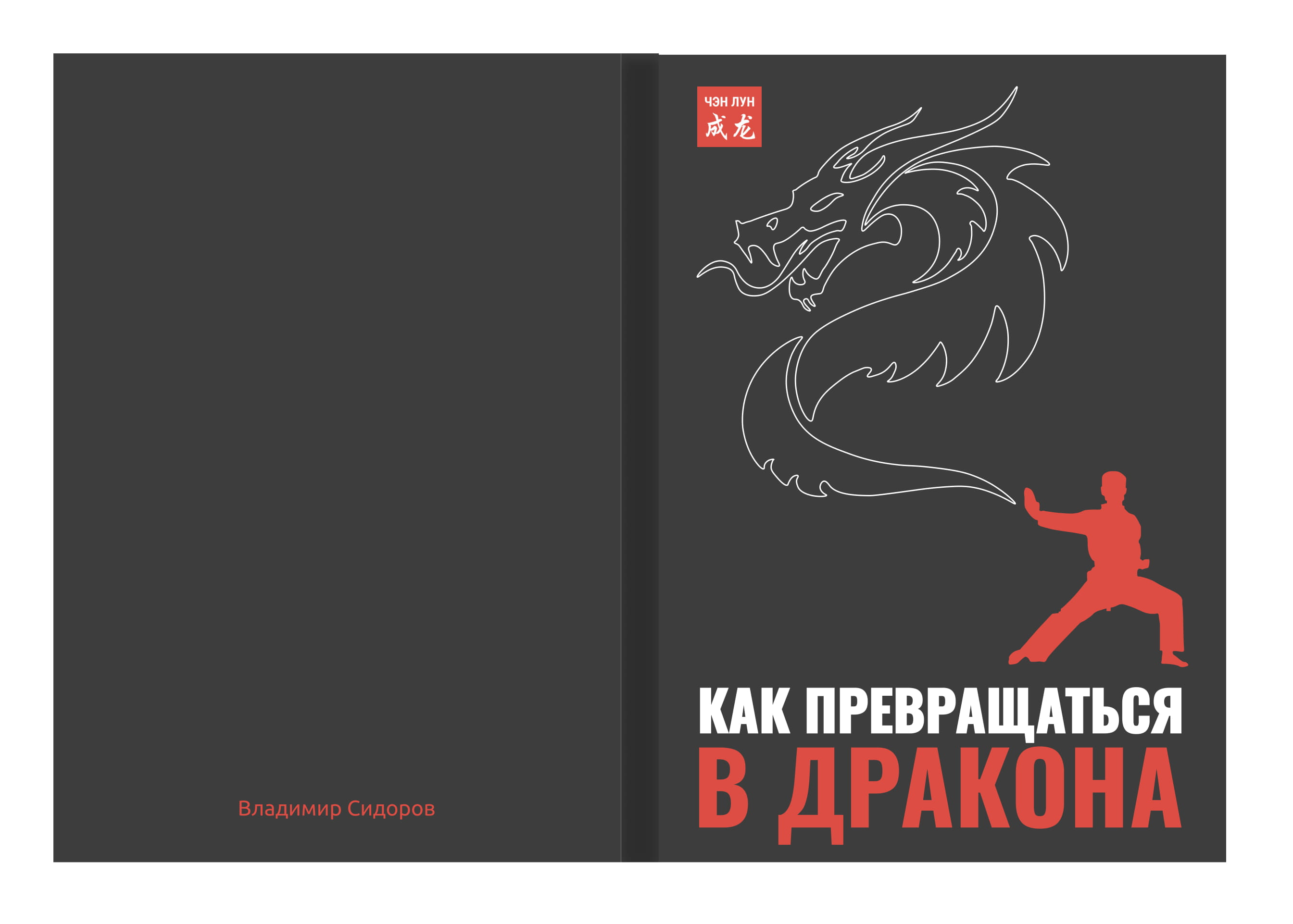 Обложка для книги фото f_1445f54d1e795b97.jpg