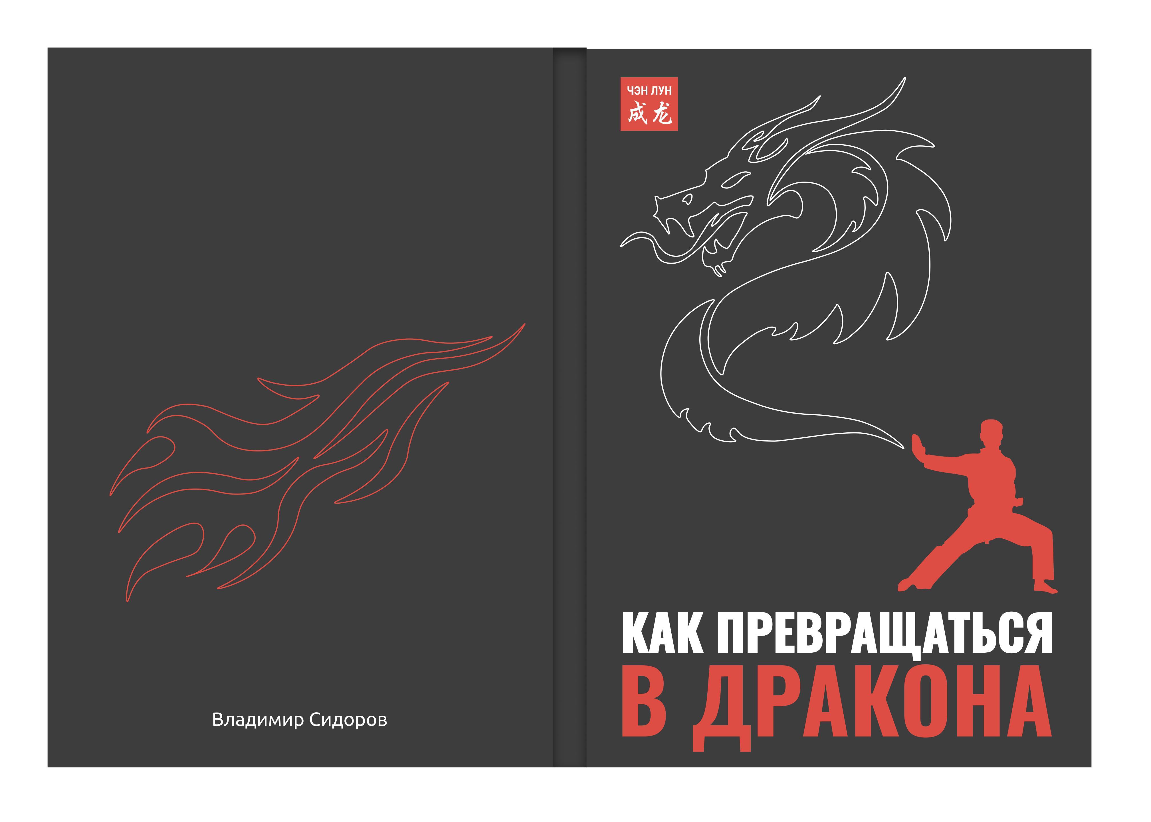 Обложка для книги фото f_6045f54d598e8dc6.jpg