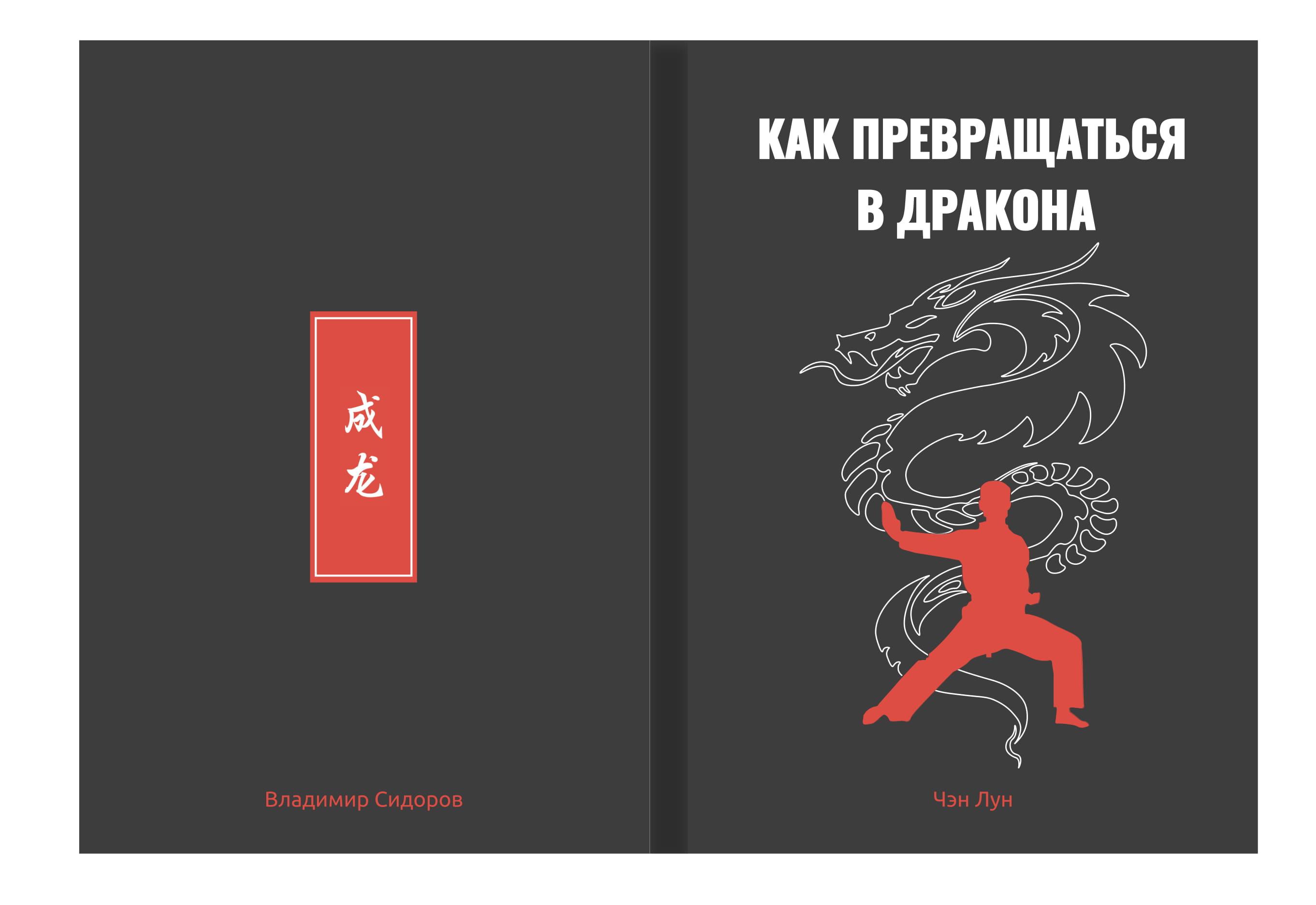 Обложка для книги фото f_9755f54d1edca3ed.jpg