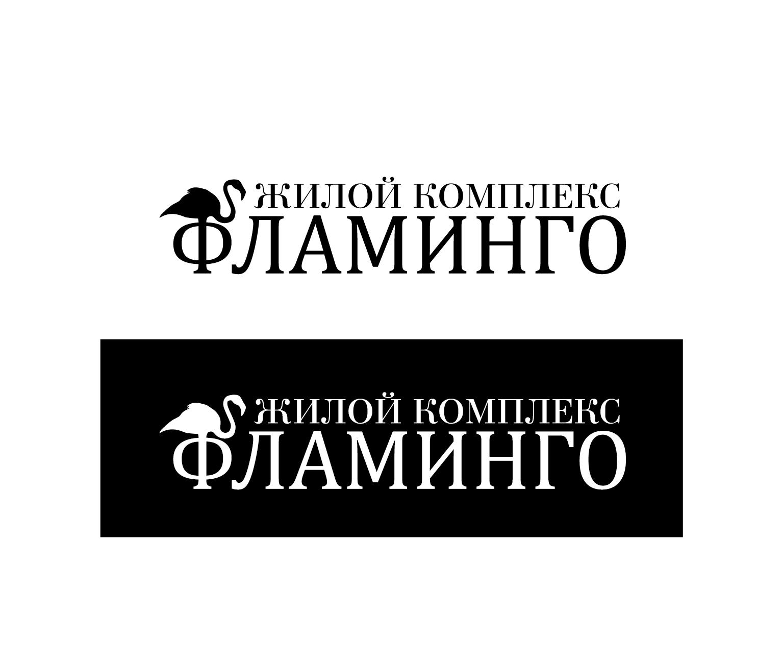 Конкурс на разработку названия и логотипа Жилого комплекса фото f_535546a179ef23dc.jpg