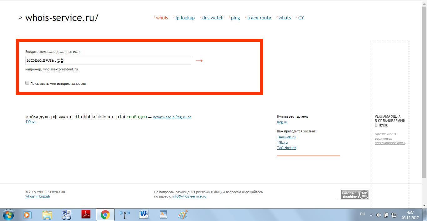 Придумать имя домена для новых домов модульного типа фото f_0295a2355a175fc5.png
