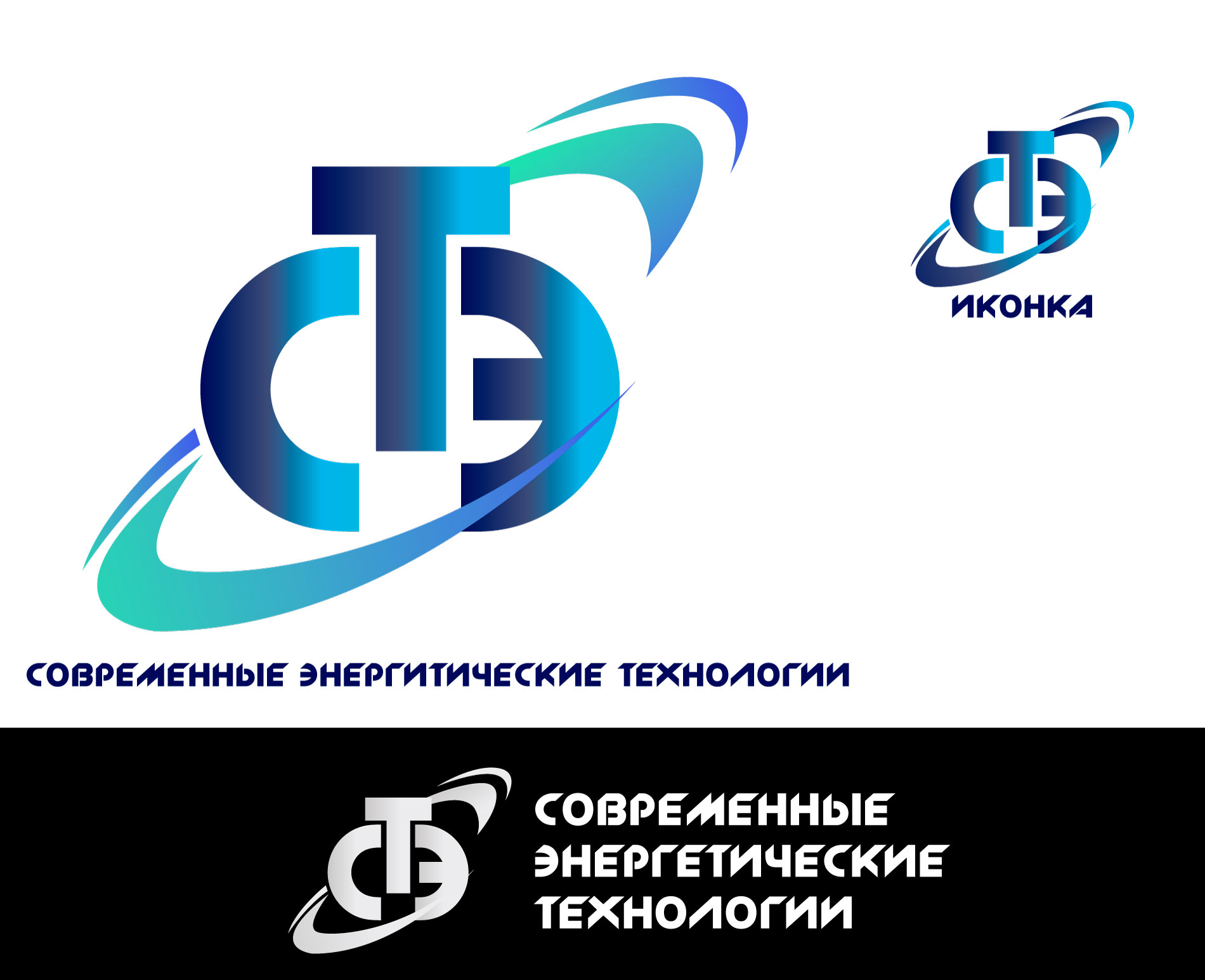 Срочно! Дизайн логотипа ООО «СЭТ» фото f_0315d4f30fa8763d.jpg
