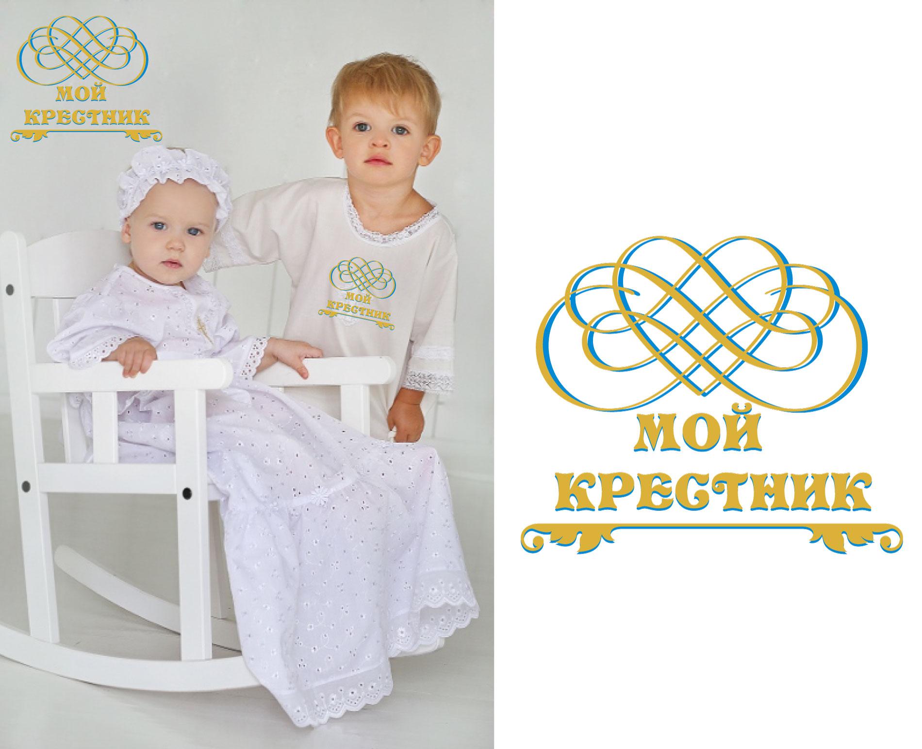 Логотип для крестильной одежды(детской). фото f_0425d5720469270b.jpg