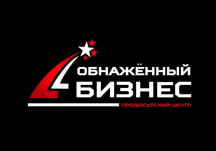 """Логотип для продюсерского центра """"Обнажённый бизнес"""" фото f_0735b9d6b207b474.png"""