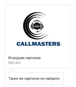 Логотип call-центра Callmasters  фото f_0865b7491bb4b1d4.png