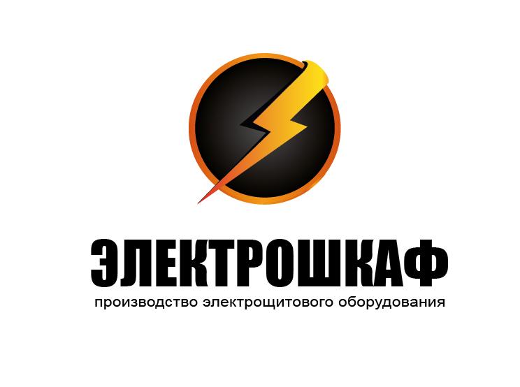 Разработать логотип для завода по производству электрощитов фото f_1635b7113f236af6.png