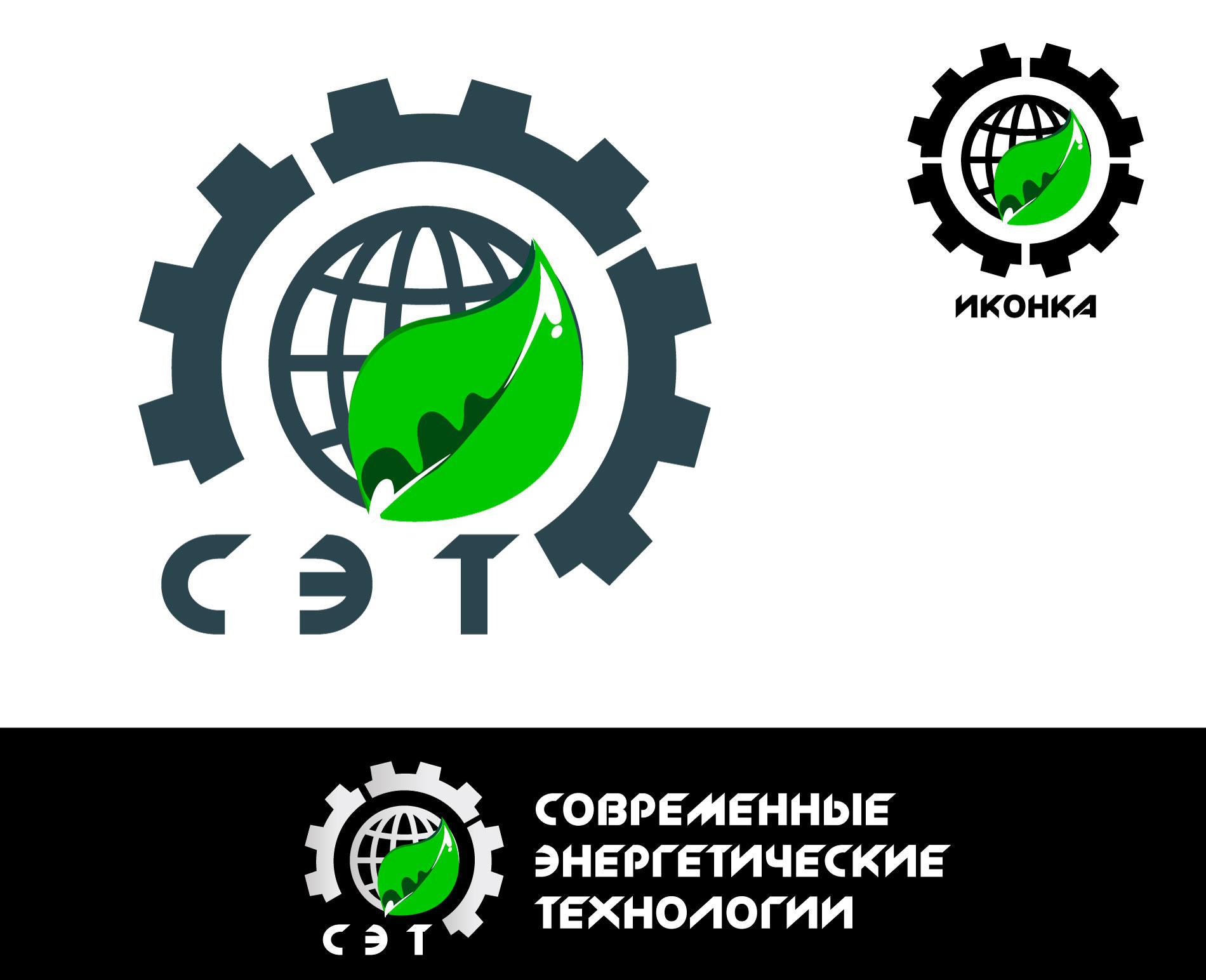 Срочно! Дизайн логотипа ООО «СЭТ» фото f_1635d4f15842fed0.jpg