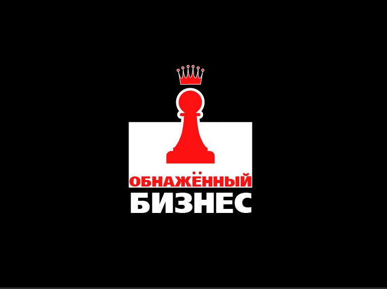 """Логотип для продюсерского центра """"Обнажённый бизнес"""" фото f_1655b9d1a99c4d4a.png"""