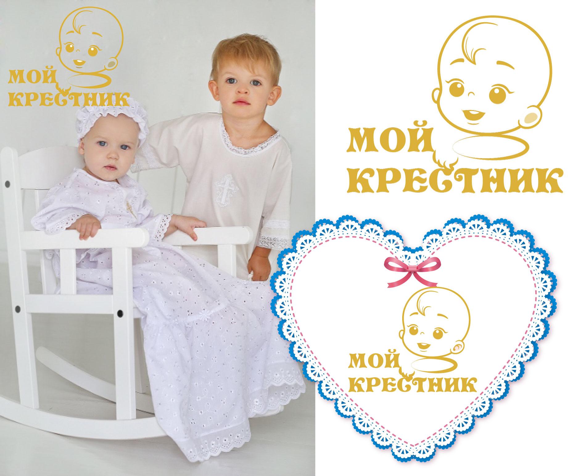 Логотип для крестильной одежды(детской). фото f_1845d5b26a95d6ab.jpg