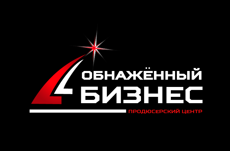 "Логотип для продюсерского центра ""Обнажённый бизнес"" фото f_2025b9d6d3492744.png"