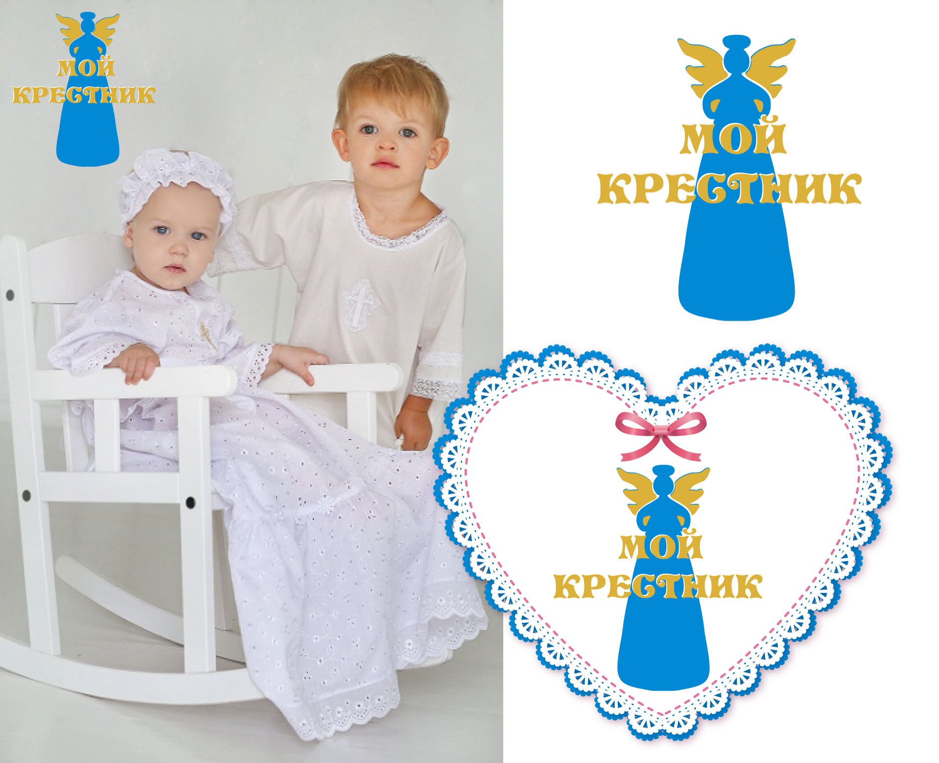 Логотип для крестильной одежды(детской). фото f_3245d57346f09680.jpg