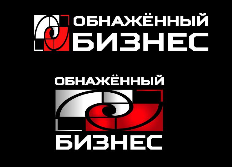 "Логотип для продюсерского центра ""Обнажённый бизнес"" фото f_3405b9d41ae6cfc1.png"