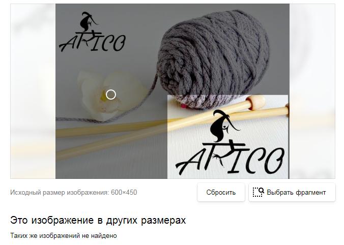 Логотип для брендовой пряжи и трикотажной одежды фото f_43060084ac613d2c.png