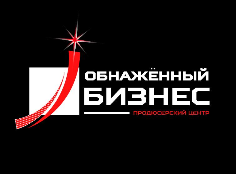 "Логотип для продюсерского центра ""Обнажённый бизнес"" фото f_4385b9d7f099652e.png"