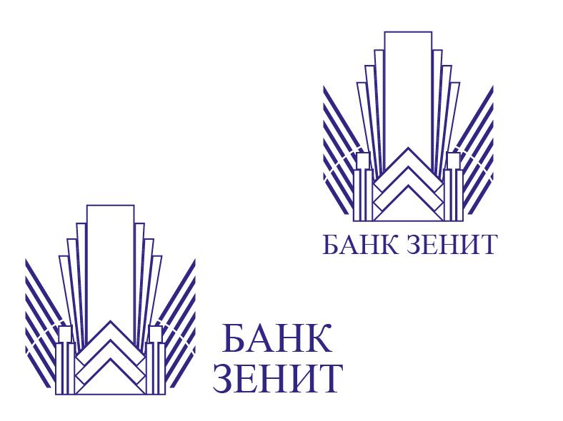 Разработка логотипа для Банка ЗЕНИТ фото f_4845b4ab6fcc1fe0.png