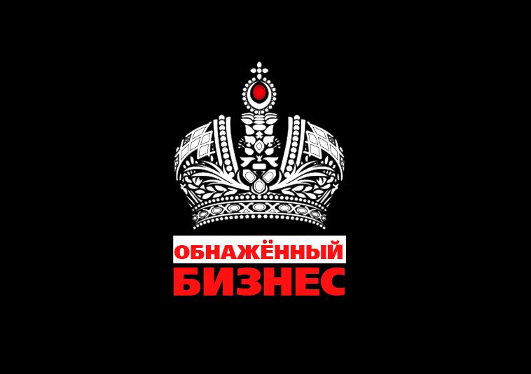 """Логотип для продюсерского центра """"Обнажённый бизнес"""" фото f_4915b9d1f72f0f0d.png"""