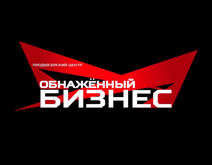 "Логотип для продюсерского центра ""Обнажённый бизнес"" фото f_5255b9d466bc6ebc.png"