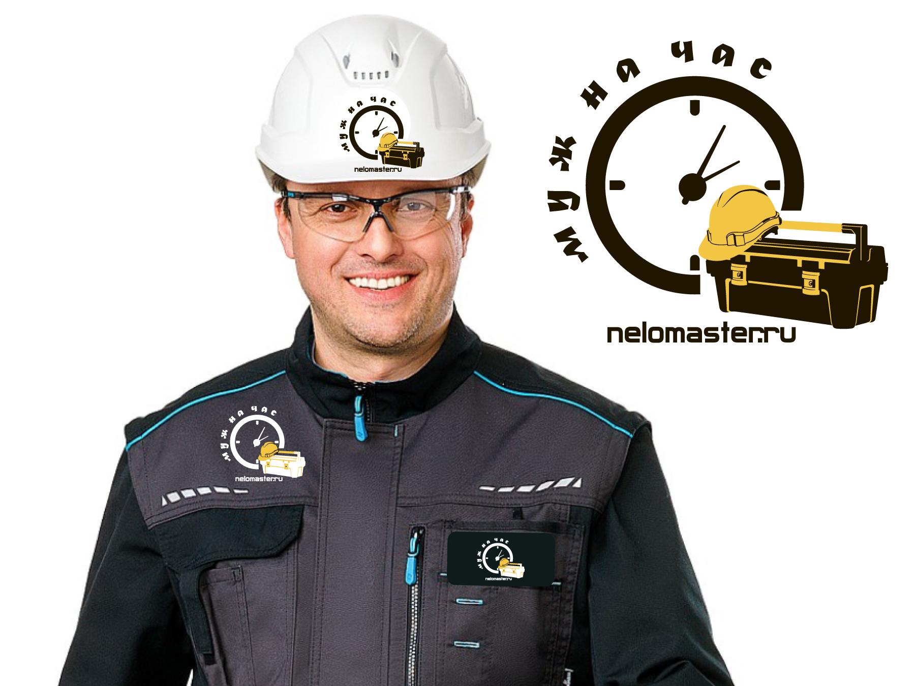 """Логотип сервиса """"Муж на час""""=""""Мужская помощь по дому"""" фото f_5505dbe56dc290a4.jpg"""