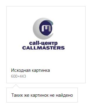 Логотип call-центра Callmasters  фото f_5645b74b6c1bb980.png