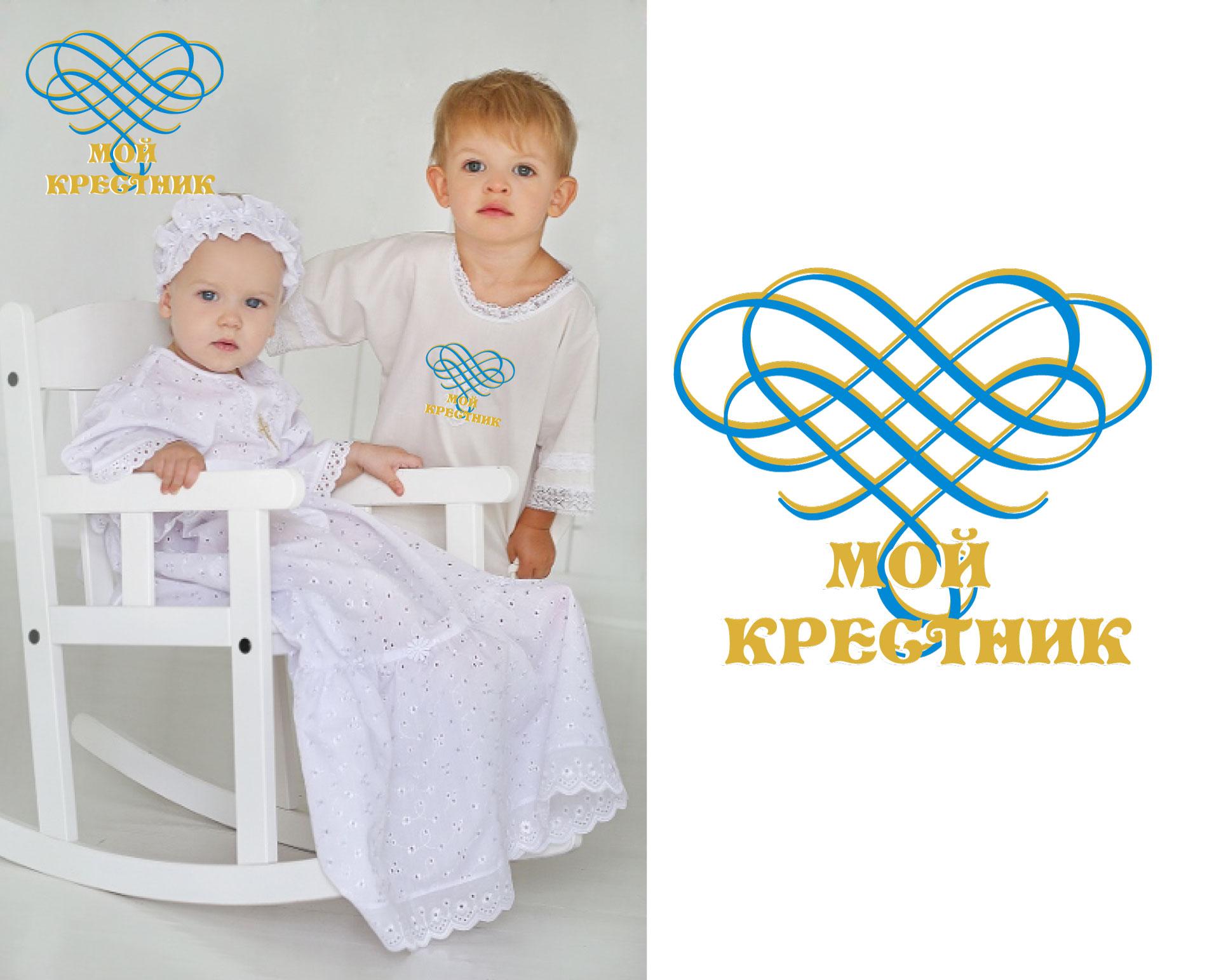 Логотип для крестильной одежды(детской). фото f_6435d571a382d2b6.jpg