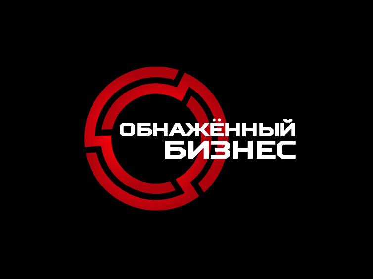 """Логотип для продюсерского центра """"Обнажённый бизнес"""" фото f_6545b9d3b1bcabb5.png"""
